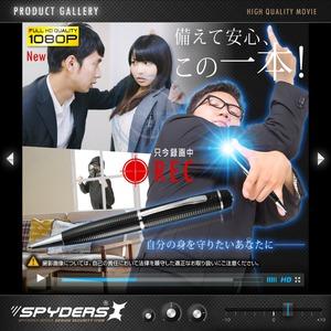 【防犯用】【超小型カメラ】【小型ビデオカメラ】 ペン型カメラ スパイカメラ スパイダーズX (P-120) 1080P 簡単撮影 軽量