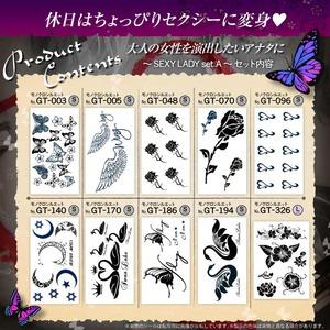 タトゥーシールスペシャルアソートNo.001 『SEXY LADY set.A(GM-001)』 人気のデザインを10種類セレクト h02