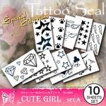 タトゥーシールスペシャルアソートNo.004 『CUTE GIRL set.A(GM-004)』 人気のデザインを10種類セレクト
