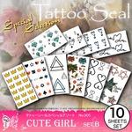 タトゥーシールスペシャルアソートNo.005 『CUTE GIRL set.B(GM-005)』 人気のデザインを10種類セレクト