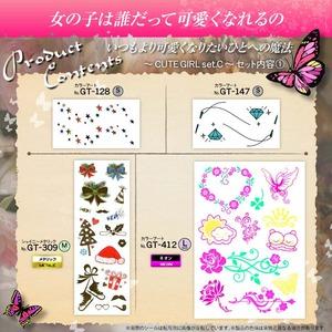 タトゥーシールスペシャルアソートNo.006 『CUTE GIRL set.C(GM-006)』 人気のデザインを10種類セレクト