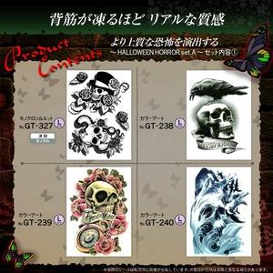 タトゥーシールスペシャルアソートNo.013 『HALLOWEEN HORROR set.A(GM-013)』 人気のデザインを10種類セレクト