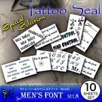 タトゥーシールスペシャルアソートNo.021 『MEN'S FONT set.A(GM-021)』 人気のデザインを10種類セレクト