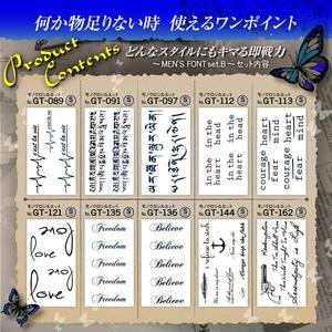 タトゥーシールスペシャルアソートNo.022 『MEN'S FONT set.B(GM-022)』 人気のデザインを10種類セレクト h02