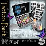 ボディーペイント タトゥー 『ボディージュエリー スターターセットA (GJ-001)』 パウダータイプ 36色 ケース付き