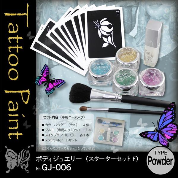 ボディーペイント タトゥー 『ボディージュエリー スターターセットF (GJ-006)』 パウダータイプ 4色 ケース付きf00