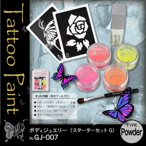 ボディーペイント タトゥー 『ボディージュエリー スターターセットG (GJ-007)』 ネオンパウダータイプ 4色 ケース付き