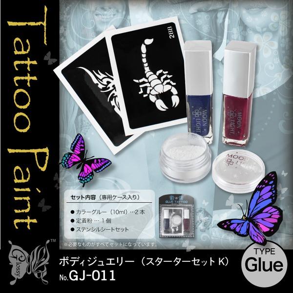 ボディーペイント タトゥー 『ボディージュエリー スターターセットK (GJ-011)』 グルータイプ 2色 ケース付きf00