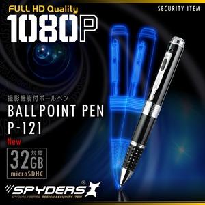 ペン型カメラ スパイカメラ スパイダーズX (P-121) 1080P 簡単操作 オート録画 h01