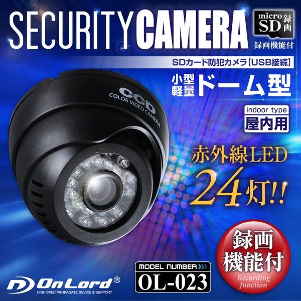 【監視カメラ】【SDカード防犯カメラ】【屋内赤外線暗視カメラ】 赤外線LED USB接続 ドーム型 オンロード (OL-023) 24時間常時録画 暗視撮影 簡単設置f00