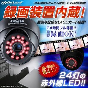 【監視カメラ】【SDカード防犯カメラ】【屋内赤外線暗視カメラ】 赤外線LED USB接続 ドーム型 オンロード (OL-023) 24時間常時録画 暗視撮影 簡単設置 h02