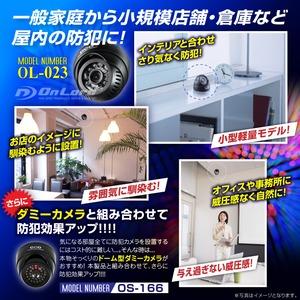 【監視カメラ】【SDカード防犯カメラ】【屋内赤外線暗視カメラ】 赤外線LED USB接続 ドーム型 オンロード (OL-023) 24時間常時録画 暗視撮影 簡単設置 f05