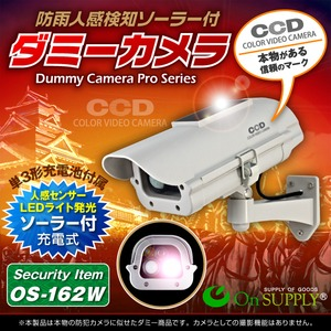【ダミーカメラ屋外、防犯カメラ、監視カメラ】人感検知ソーラーバッテリー付オンサプライ(OS-162W)アイボリーLEDライトが自動で発光人感センサー防雨タイプ