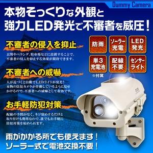 【ダミーカメラ 屋外、防犯カメラ、監視カメラ】...の紹介画像3
