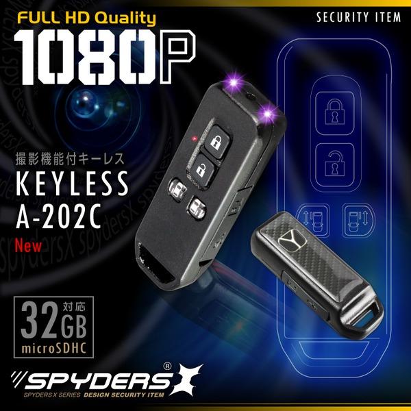 【防犯用】【超小型カメラ】【小型ビデオカメラ】 キーレス型 スパイカメラ スパイダーズX (A-202C) カーボン柄 FULL HD1080P 1200万画素 赤外線ライト 動体検知f00