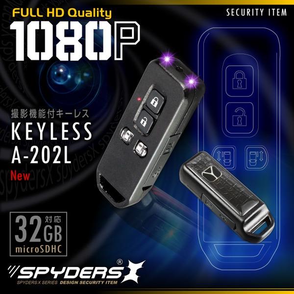 【防犯用】【超小型カメラ】【小型ビデオカメラ】 キーレス型 スパイカメラ スパイダーズX (A-202L) レザー柄 FULL HD1080P 1200万画素 赤外線ライト 動体検知f00
