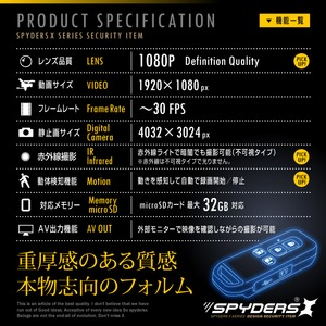 【防犯用】【超小型カメラ】【小型ビデオカメラ】 キーレス型 スパイカメラ スパイダーズX (A-202L) レザー柄 FULL HD1080P 1200万画素 赤外線ライト 動体検知 f04