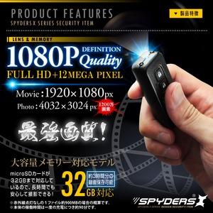【防犯用】【超小型カメラ】【小型ビデオカメラ】 キーレス型 スパイカメラ スパイダーズX (A-202L) レザー柄 FULL HD1080P 1200万画素 赤外線ライト 動体検知 f05
