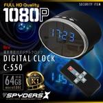 【防犯用】【超小型カメラ】【小型ビデオカメラ】 置時計型カメラ スパイカメラ スパイダーズX (C-550) 1080P 60FPS 赤外線 動体検知 遠隔操作 64GB対応