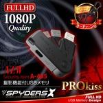 【防犯用】【超小型カメラ】【小型ビデオカメラ】 USBメモリ型カメラ スパイカメラ スパイダーズX (A-485) 1080P 回転キャップ式 外部電源