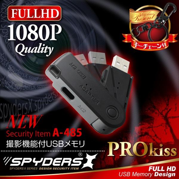【防犯用】【超小型カメラ】【小型ビデオカメラ】 USBメモリ型カメラ スパイカメラ スパイダーズX (A-485) 1080P 回転キャップ式 外部電源f00