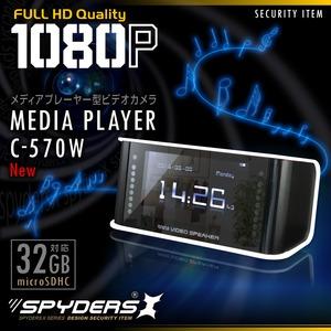 【防犯用】【超小型カメラ】【小型ビデオカメラ】 メディアプレーヤー型カメラ スパイカメラ スパイダーズX (C-570W) ホワイト 1080P 液晶画面 赤外線 FMラジオ - 拡大画像