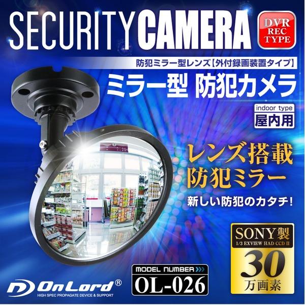 【レンズ搭載防犯ミラー】【監視カメラ】【強力暗視補正】 防犯ミラー型カメラ オンロード (OL-026) 外部出力 外付録画装置 24時間常時録画対応f00