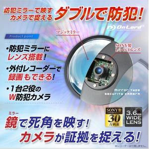 【レンズ搭載防犯ミラー】【監視カメラ】【強力暗視補正】 防犯ミラー型カメラ オンロード (OL-026) 外部出力 外付録画装置 24時間常時録画対応 h02