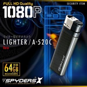 【防犯用】【超小型カメラ】【小型ビデオカメラ】 ライター型カメラ スパイカメラ スパイダーズX (A-520C / カーボン) 小型カメラ 1080P 簡単撮影 64GB対応 - 拡大画像