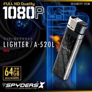 【防犯用】【超小型カメラ】【小型ビデオカメラ】 ライター型カメラ スパイカメラ スパイダーズX (A-520L / レザー) 小型カメラ 1080P 簡単撮影 64GB対応 - 拡大画像