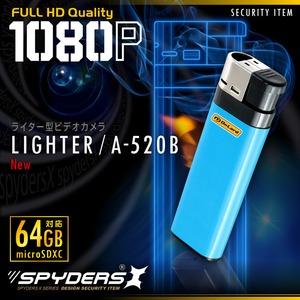 【防犯用】【超小型カメラ】【小型ビデオカメラ】 ライター型カメラ スパイカメラ スパイダーズX (A-520B / ブルー) 小型カメラ 1080P 簡単撮影 64GB対応 - 拡大画像