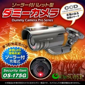 【ダミーカメラ屋外、防犯カメラ、監視カメラ】バレット型ソーラーバッテリー付オンサプライ(OS-175G)ガンメタ赤色LEDが常時点滅赤外線防雨タイプ