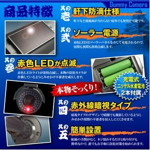 【ダミーカメラ 屋外、防犯カメラ、監視カメラ】 バレット型ソーラーバッテリー付 オンサプライ (OS-175G) ガンメタ 赤色LEDが常時点滅 赤外線 防雨タイプ