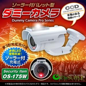 【ダミーカメラ 屋外、防犯カメラ、監視カメラ】 バレット型ソーラーバッテリー付 オンサプライ (OS-175W) ホワイト 赤色LEDが常時点滅 赤外線 防雨タイプ - 拡大画像