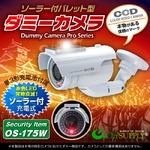 【ダミーカメラ 屋外、防犯カメラ、監視カメラ】 バレット型ソーラーバッテリー付 オンサプライ (OS-175W) ホワイト 赤色LEDが常時点滅 赤外線 防雨タイプ