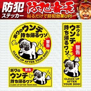 【防犯ステッカー】【防犯シール】 セキュリティーステッカー 「犬のフン 放置厳禁」 (オンサプライ/OS-403) ペットのマナー向上に 【10セット】 - 拡大画像