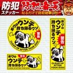 【防犯ステッカー】【防犯シール】 セキュリティーステッカー 「犬のフン 放置厳禁」 (オンサプライ/OS-403) ペットのマナー向上に 【10セット】