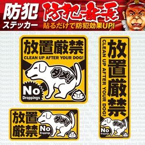 【防犯ステッカー】【防犯シール】 セキュリティーステッカー 「犬のフン 放置厳禁」 (オンサプライ/OS-404) ペットのマナー向上に 【10セット】 - 拡大画像