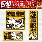 【防犯ステッカー】【防犯シール】 セキュリティーステッカー 「犬のフン 放置厳禁」 (オンサプライ/OS-404) ペットのマナー向上に 【10セット】