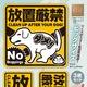 【防犯ステッカー】【防犯シール】 セキュリティーステッカー 「犬のフン 放置厳禁」 (オンサプライ/OS-404) ペットのマナー向上に 【10セット】 - 縮小画像3