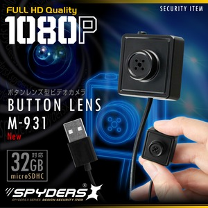 ボタン型カメラ スパイダーズX (M-931) スパイカメラ 1080P ポータブルバッテリー接続 動体検知
