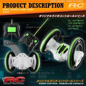 【RCオリジナルシリーズ】ラジコン 二輪型 アクロバット走行 360°スピン 『2ROUND STUNT』(OA-685G) グリーン