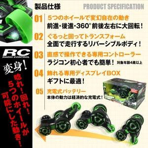 【RCオリジナルシリーズ】ラジコン 5輪型 アクロバット走行 360°スピン 変形 『5ROUND STUNT』(OA-686R) レッド