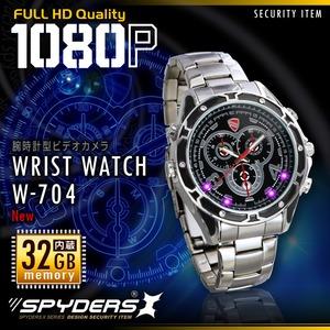隠しカメラ小型ビデオカメラ 腕時計型 スパイカメラ スパイダーズX (W-704) フルハイビジョン 赤外線ライト 32GB内蔵