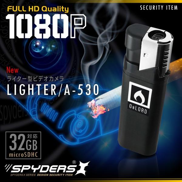 【防犯用】【超小型カメラ】【小型ビデオカメラ】 ライター型カメラ スパイカメラ スパイダーズX (A-530) 小型カメラ 1080P 電熱コイル式 バイブレーションf00