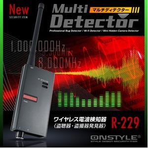 盗聴器・盗撮器・ワイヤレス電波検知器 マルチディテクター (オンスタイル/R-229) 1MHz〜8000MHz