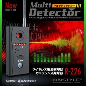 【防犯用】【小型カメラ検知】【盗聴器カメラ発見器】 盗聴器・盗撮器・光学式有線カメラ発見器 マルチディテクター (R-226) 1MHz〜6500MHz - 拡大画像
