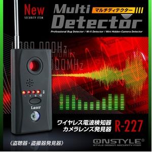 【防犯用】【小型カメラ検知】【盗聴器カメラ発見器】 盗聴器・盗撮器・光学式有線カメラ発見器 マルチディテクター (R-227) 1MHz~6500MHz  充電式 h01