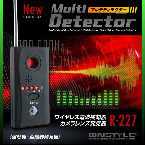 【防犯用】【小型カメラ検知】【盗聴器カメラ発見器】 盗聴器・盗撮器・光学式有線カメラ発見器 マルチディテクター (R-227) 1MHz~6500MHz  充電式f00