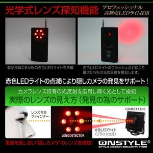【防犯用】【小型カメラ検知】【盗聴器カメラ発見器】 盗聴器・盗撮器・光学式有線カメラ発見器 マルチディテクター (R-227) 1MHz~6500MHz  充電式